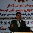 , اولین همایش منطقه ای مهندسی جوش و بازرسی فنی خوزستان