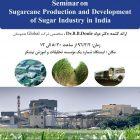, برگزاری سمینار صنعت نیشکر هندوستان در موسسه تحقیقات و آموزش نیشکر